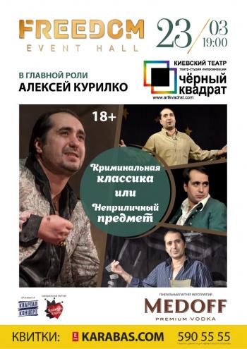 theatre performance Черный квадрат. Криминальная классика или Неприличный предмет in Kyiv