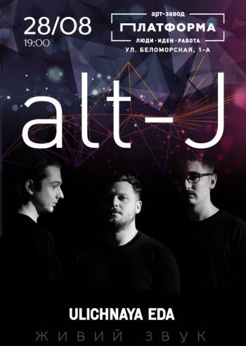 Концерт Alt-J в Киеве - 1