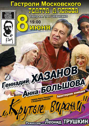 спектакль СПЕКТАКЛЬ Крутые виражи в Днепропетровске
