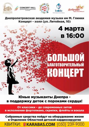 Концерт Большой благотворительный концерт в Днепре (в Днепропетровске)