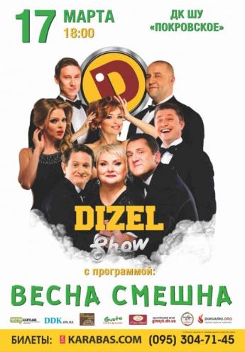 Концерт ДИЗЕЛЬ ШОУ в Покровске (Красноармейске) - 1