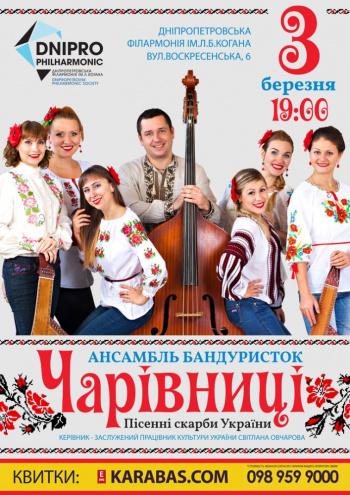Концерт Ансамбль бандуристов Чародейки в Днепре (в Днепропетровске)