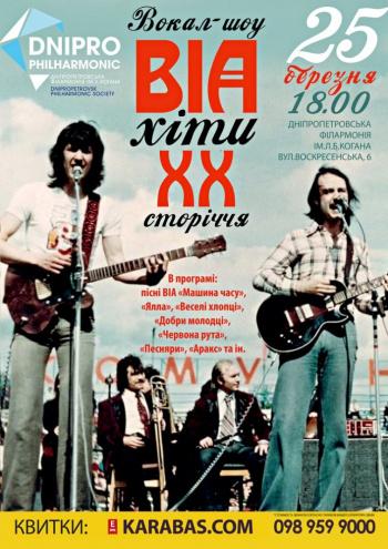 Концерт Вокал-шоу «Консонанс» в Днепре (в Днепропетровске)