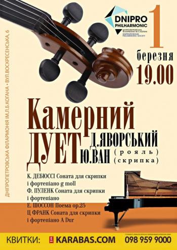 спектакль Камерний дует Д.Яворський(ф-но) та Ю.Ван(скрипка) в Днепре (в Днепропетровске)