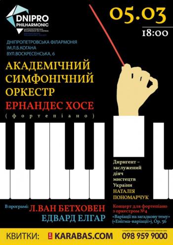 Концерт Концерт академічного симфонічного оркестру в Днепре (в Днепропетровске)