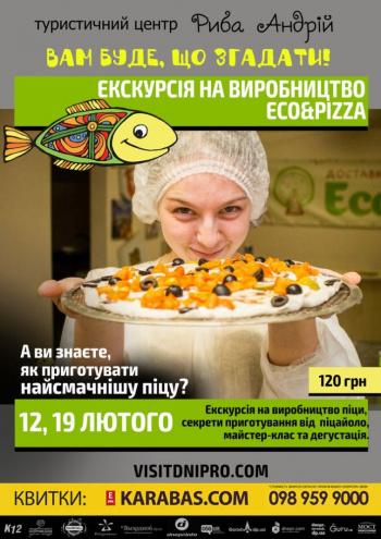 экскурсия Экскурсия на производство пиццы с мастер-классом в Днепре (в Днепропетровске)