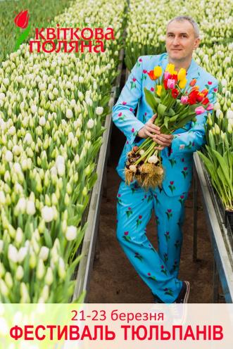 фестиваль Фестиваль тюльпанов в Софиевской Борщаговке