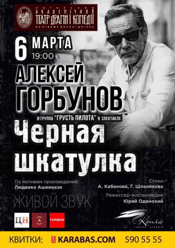 Концерт Алексей Горбунов в Киеве - 1