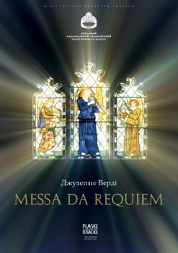 спектакль Messa da Requiem в Одессе