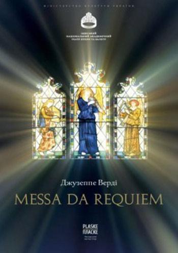 спектакль Messa da Requiem в Одессе