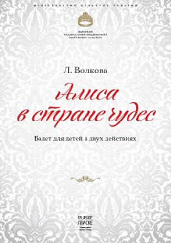 спектакль Алиса в стране чудес в Одессе