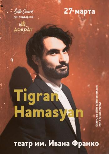 Концерт Tigran Hamasyan в Киеве
