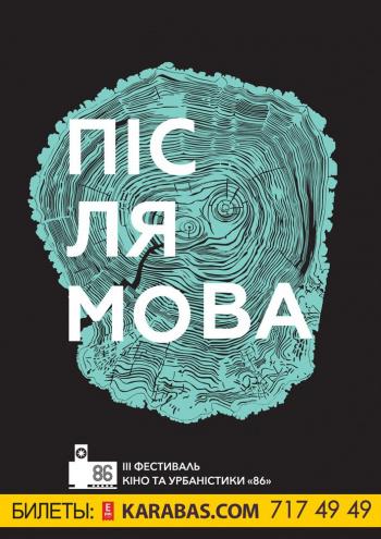 фестиваль Фестиваль «86: Послесловие» в Харькове