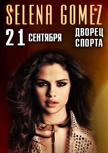 Концерт Selena Gomez в Киеве