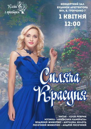 спектакль Спящая красавица в Киеве - 1