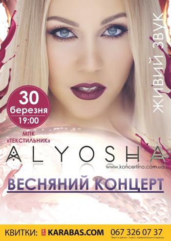 Концерт Alyosha в Рівному - 1