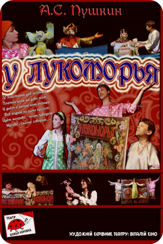 theatre performance У Лукоморья in Kyiv