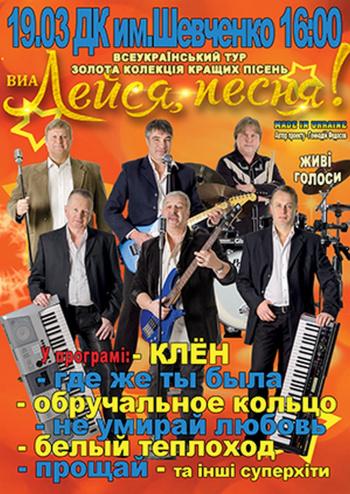 Концерт ВИА «Лейся песня» в Мелитополе