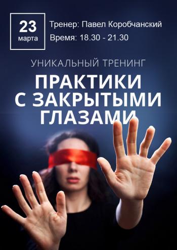 семинар Тренинг «Практики с закрытыми глазами» в Киеве - 1