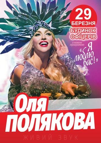 Концерт Оля Полякова в Староконстантинове - 1