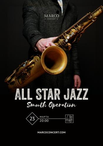 Концерт All star jazz: Smooth Operation в Киеве - 1