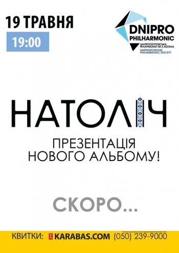 Концерт НАТОЛИЧ в Днепре (в Днепропетровске) - 1