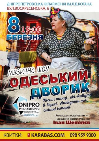 Концерт Концерт-шоу «Одесский дворик» в Днепре (в Днепропетровске)