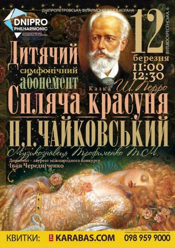 спектакль Спящая красавица в Днепре (в Днепропетровске)