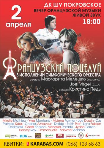 Концерт Французский поцелуй в Покровске (Красноармейске)