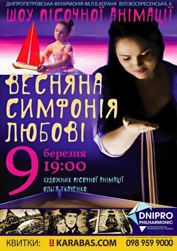 спектакль Весенняя симфония любви в Днепре (в Днепропетровске)