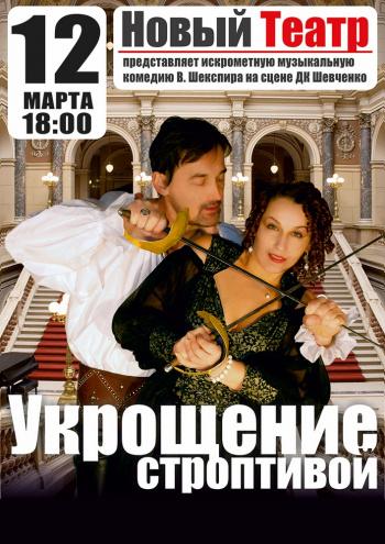 спектакль Укрощение строптивой в Мелитополе - 1