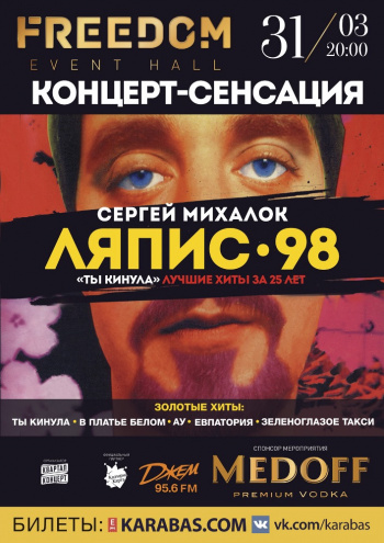 Concert Sergey Mikhalok and a group of 98 LYAPIS in Kyiv - 1