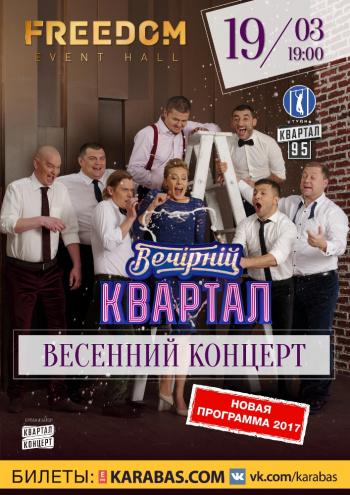 Concert «Вечерний Квартал» in Kyiv
