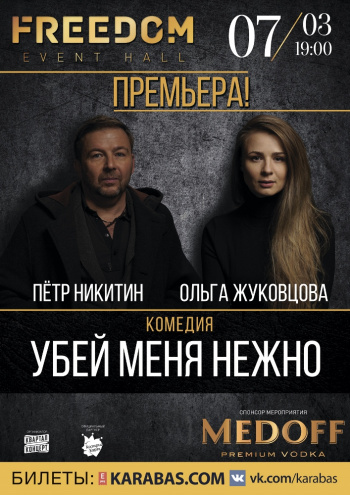 theatre performance Kill me Softly in Kyiv