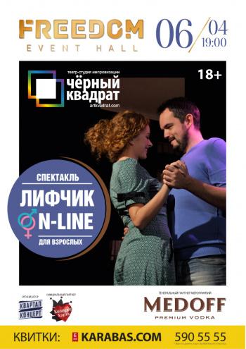 спектакль Черный квадрат. Лифчик on-line в Киеве