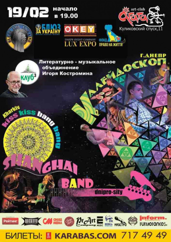 club's performance Rock Blues and Funk Party in Kharkiv