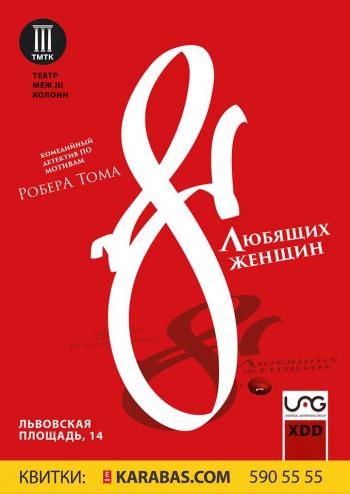 спектакль Восемь любящих женщин в Киеве