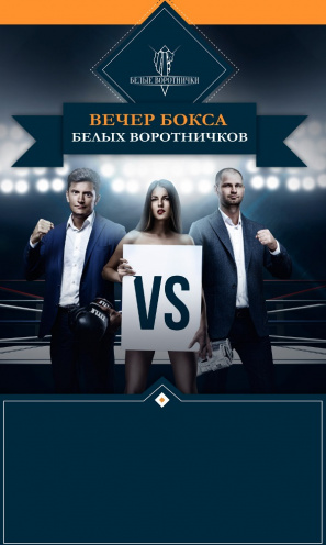 """sport event The evening of boxing """"White Collar"""" in Kyiv"""