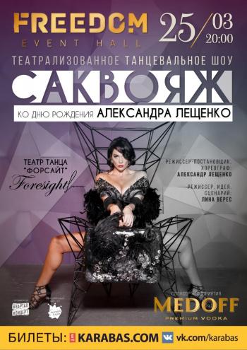 Концерт Балет Форсайт. Шоу Саквояж в Киеве