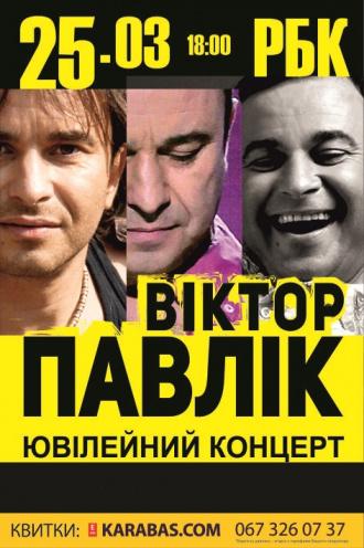 Концерт Виктор Павлик в Кременце