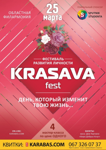 фестиваль KRASAVA fest в Черкассах