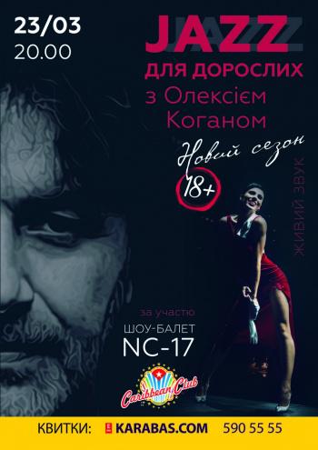 Концерт Алексей Коган «Джаз для взрослых» в Киеве