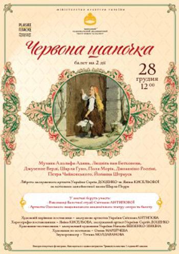 спектакль Красная шапочка в Одессе