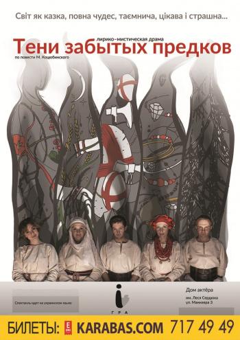 спектакль Спектакль «Тени забытых предков» в Харькове