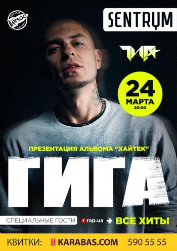 Концерт ГИГА в Киеве - 1