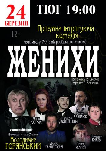 спектакль Женихи в Сумах - 1