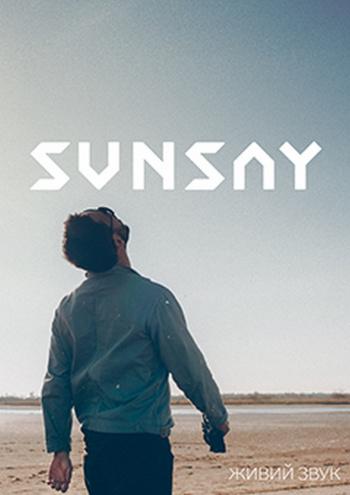 Концерт SUNSAY в Киеве - 1