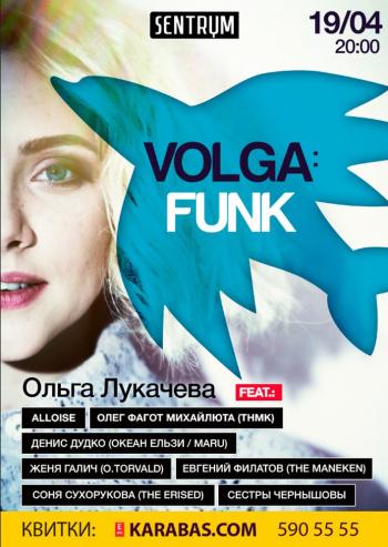 клубы Volga: Funk в Киеве - 1