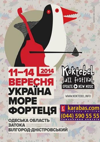 Концерт Фестиваль Джаз Коктебель 2014 в Коктебеле