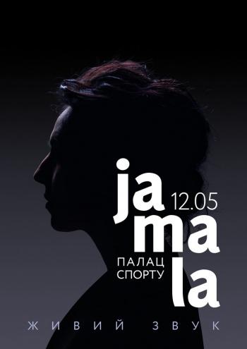Концерт Jamala в Киеве - 1